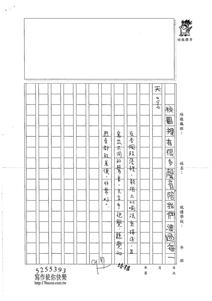 106W3403 翁沛妤 (3)