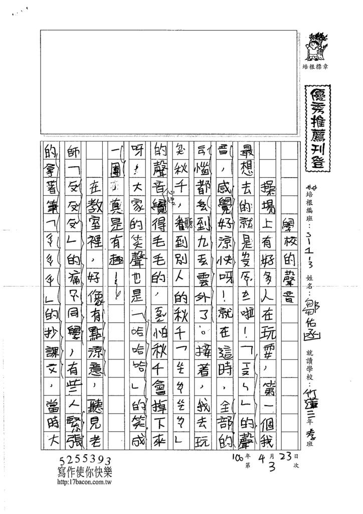 106W3403 鄒佑函 (1)
