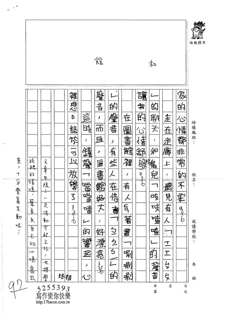 106W3403 鄒佑函 (2)