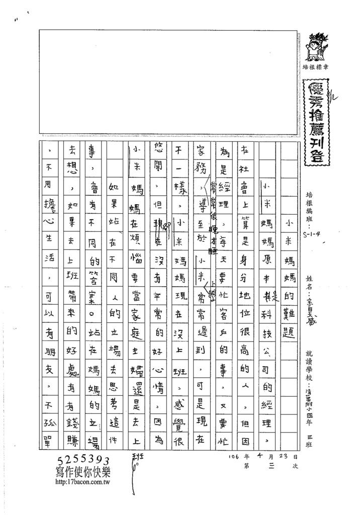 106W4403 余昊威 (1)