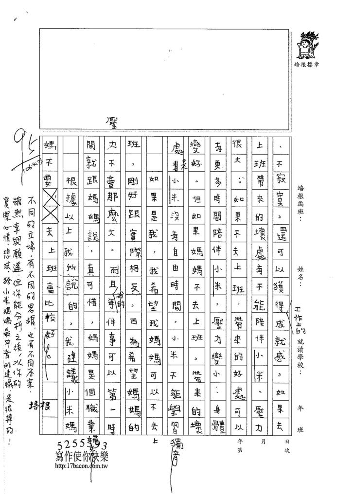 106W4403 余昊威 (2)