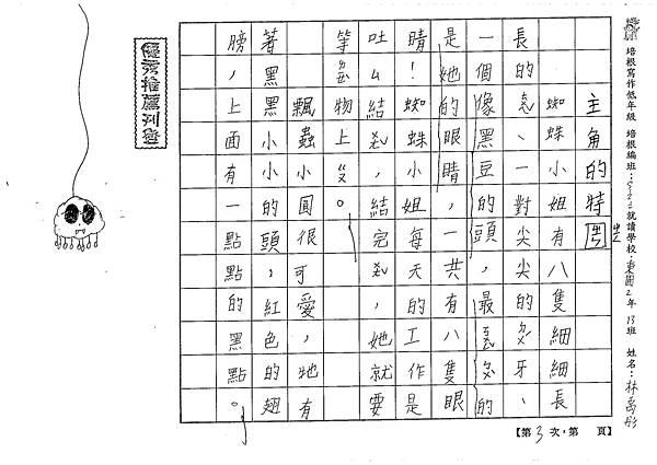 106W2403 林禹彤 (1)