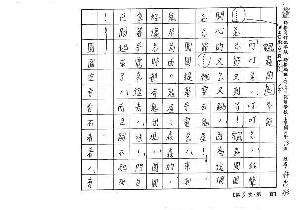 106W2403 林禹彤 (2)