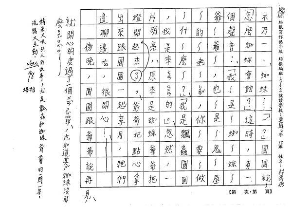 106W2403 林禹彤 (3)
