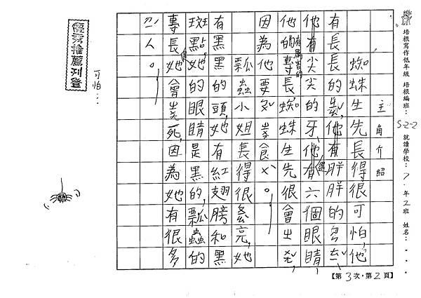 106W2403 林靖 (1)