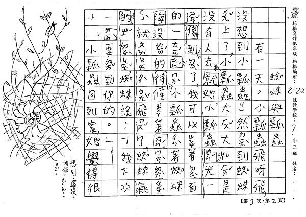 106W2403 林靖 (2)
