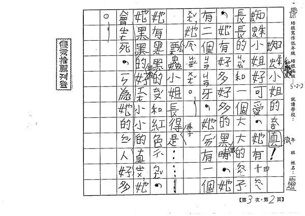 106W2403 林靈 (1)