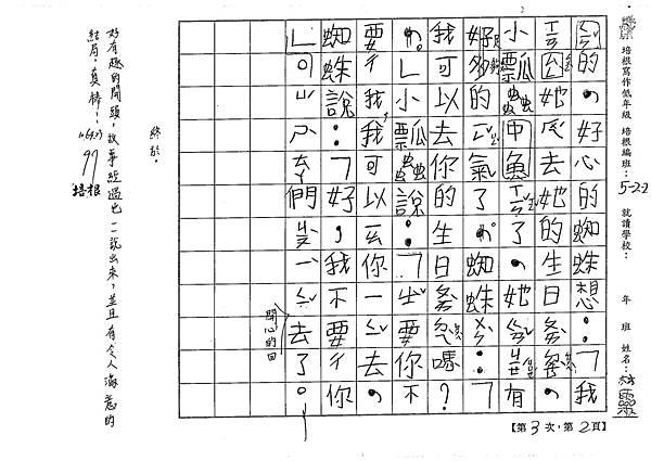 106W2403 林靈 (3)