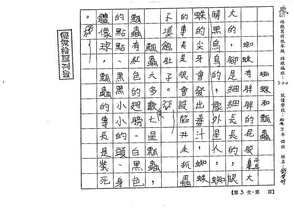 106W2403 劉律妤 (1)