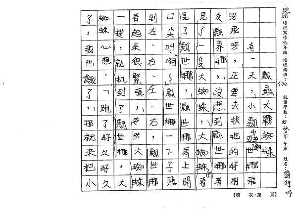 106W2403 劉律妤 (2)