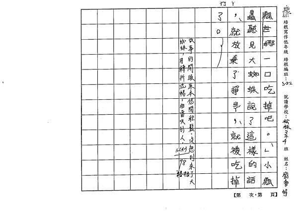 106W2403 劉律妤 (3)