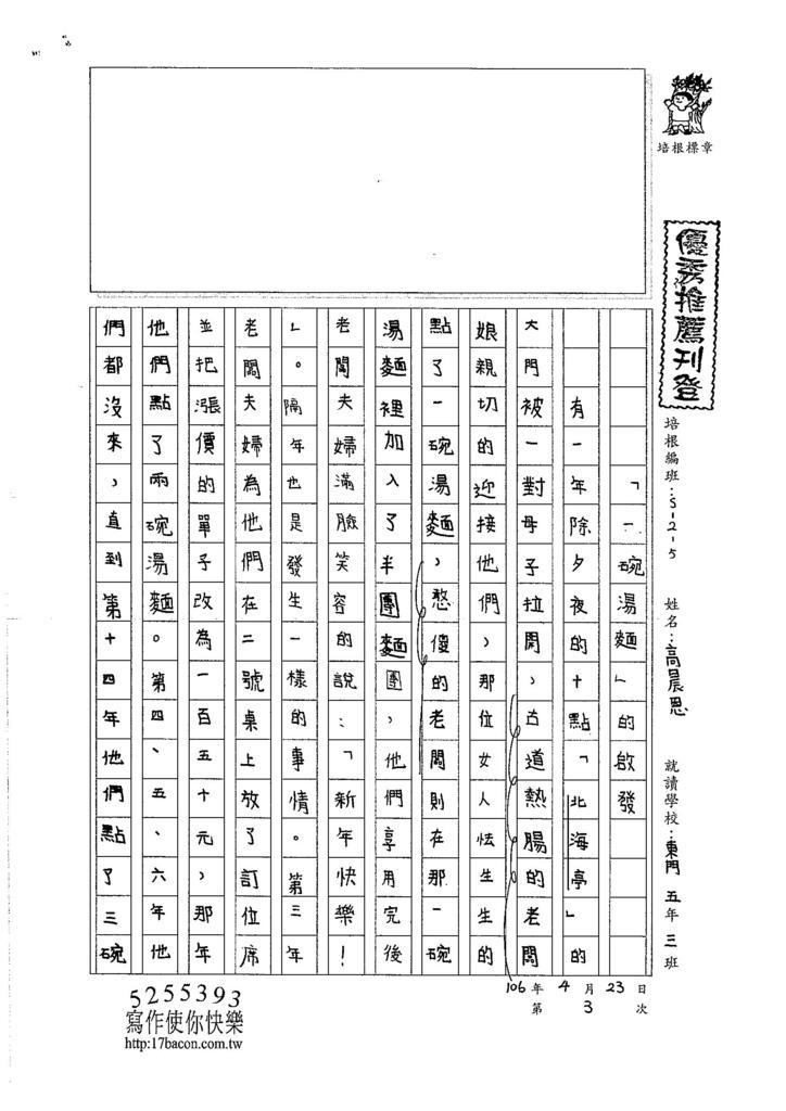 106W5403 高晨恩 (1)