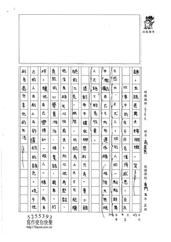 106W5403 高晨恩 (2)