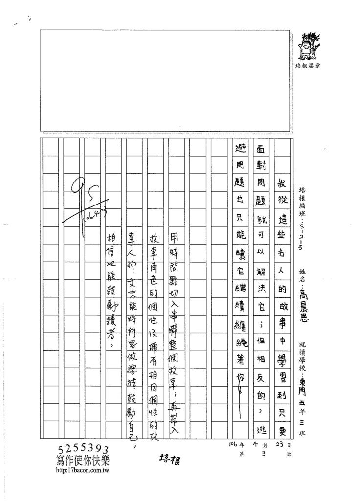 106W5403 高晨恩 (3)