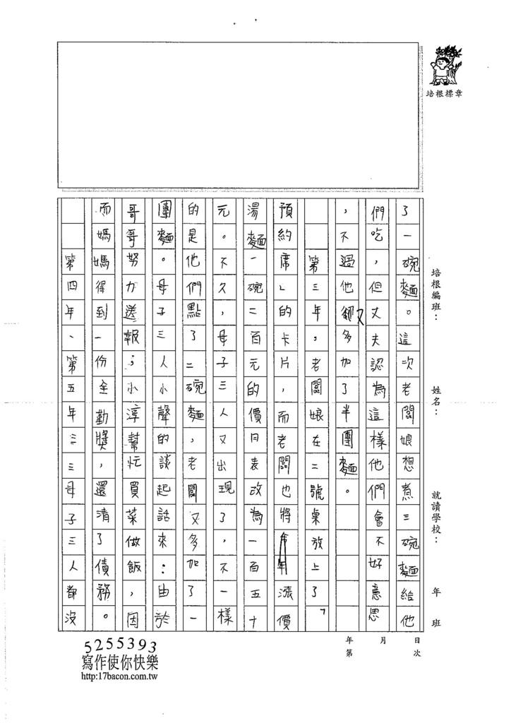 106W5403 張嘉芯 (2)