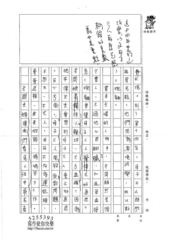 106W5403 張嘉芯 (3)
