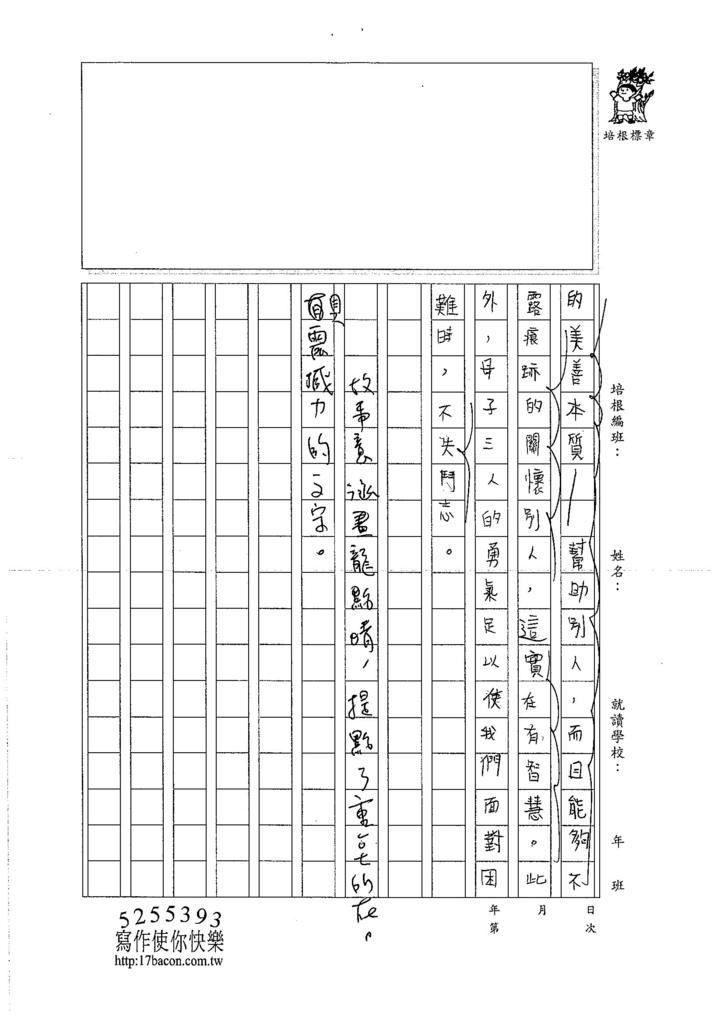 106W5403 張嘉芯 (4)