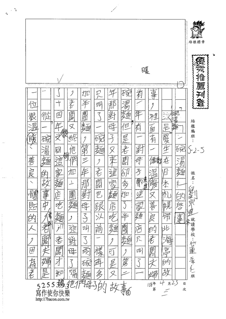 106W5403 劉宗達(1)