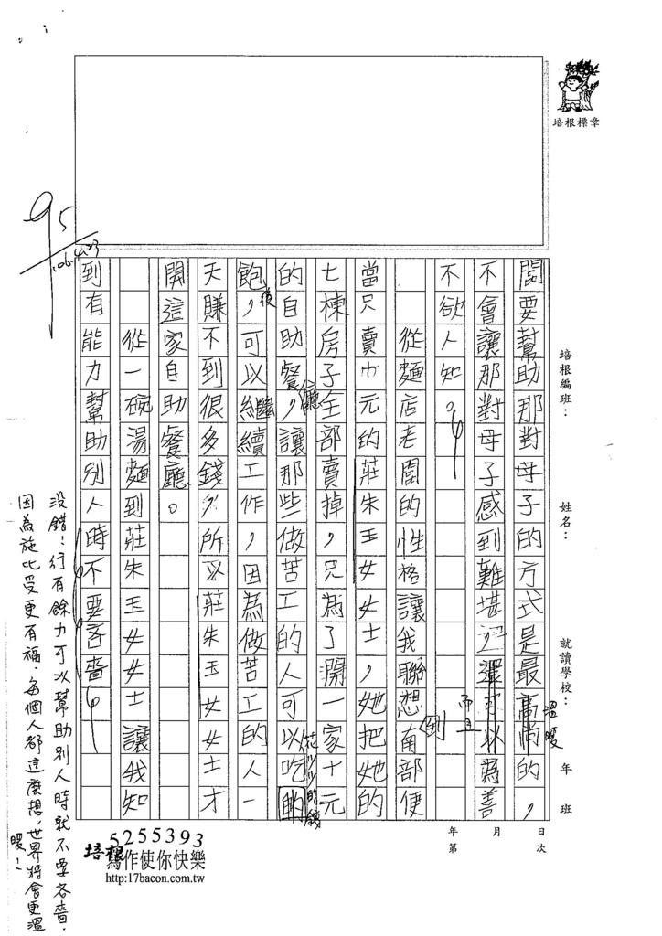 106W5403 劉宗達(2)