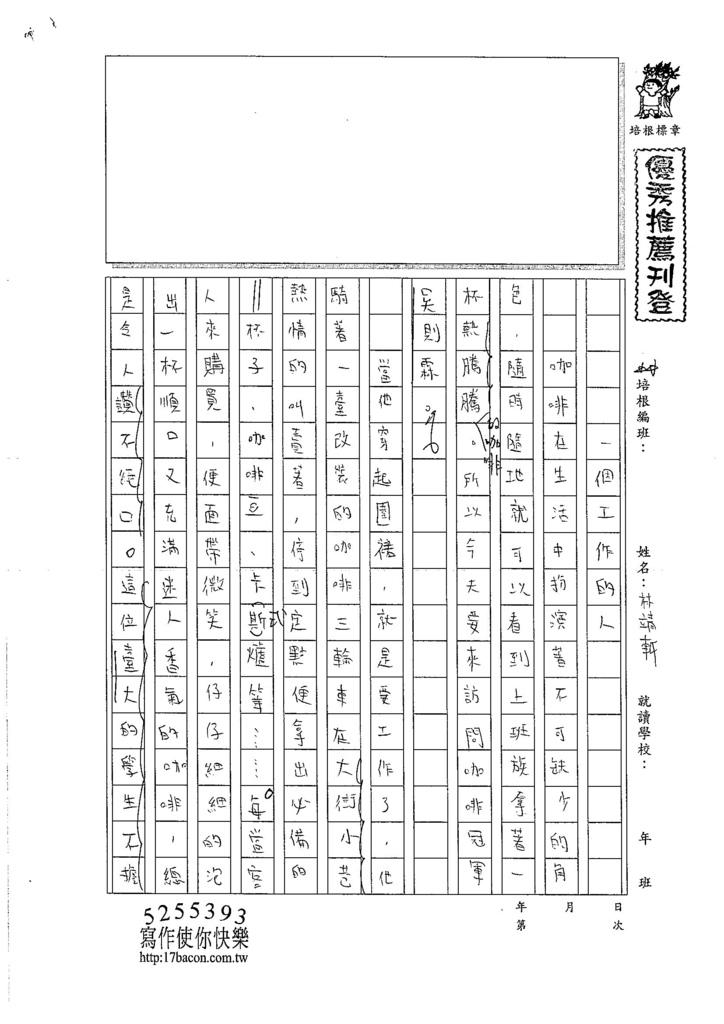 106W6403 林靖軒 (1)