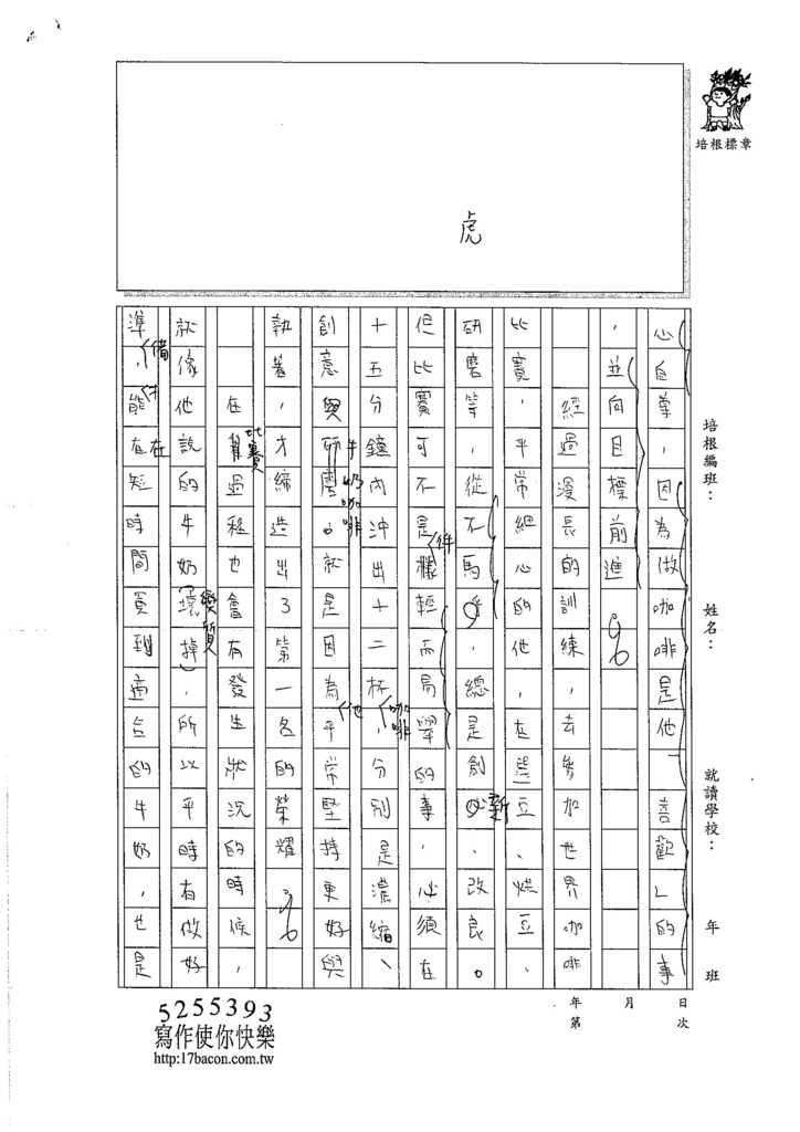 106W6403 林靖軒 (2)