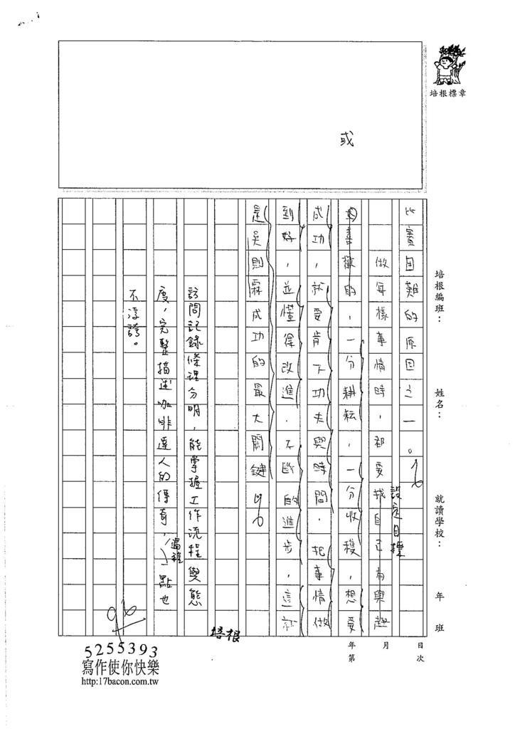 106W6403 林靖軒 (3)