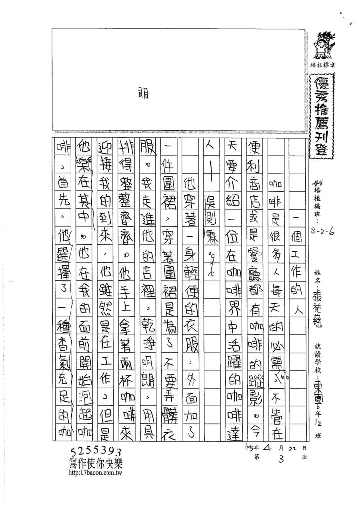 106W6403 張祐慈 (1)