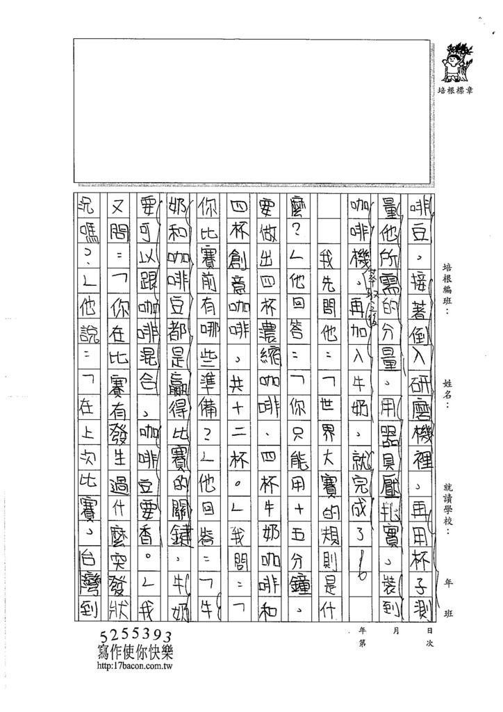 106W6403 張祐慈 (2)