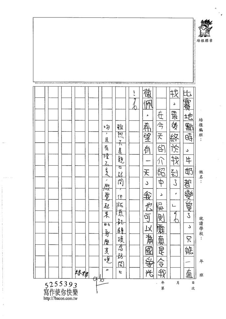 106W6403 張祐慈 (3)