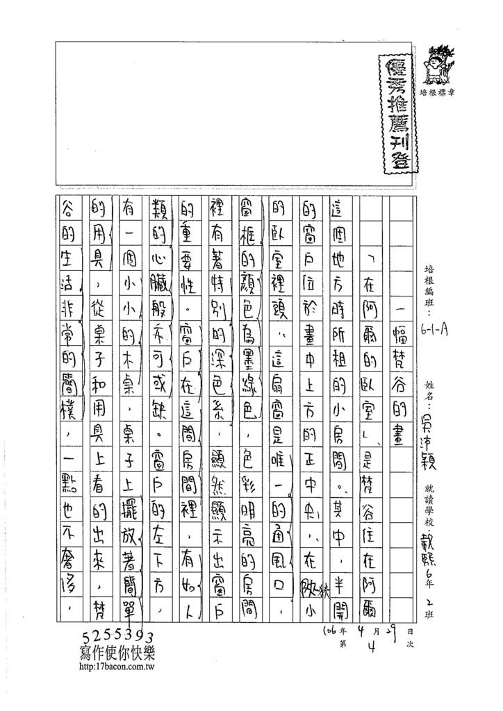 106WA404吳沛穎 (1)