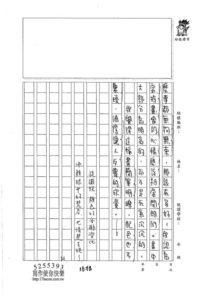 106WA404吳沛穎 (3)