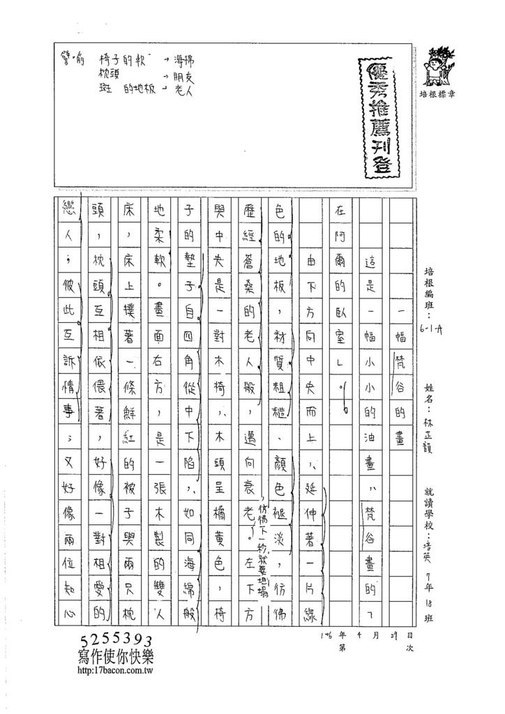 106WA404林芷韻 (1)