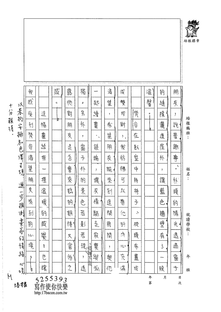 106WA404林芷韻 (2)