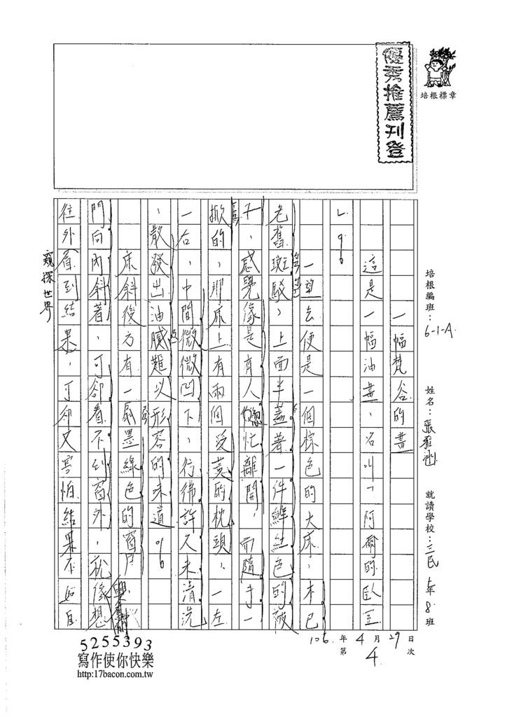 106WA404張雅涵 (1)