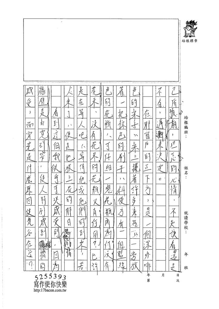 106WA404張雅涵 (2)