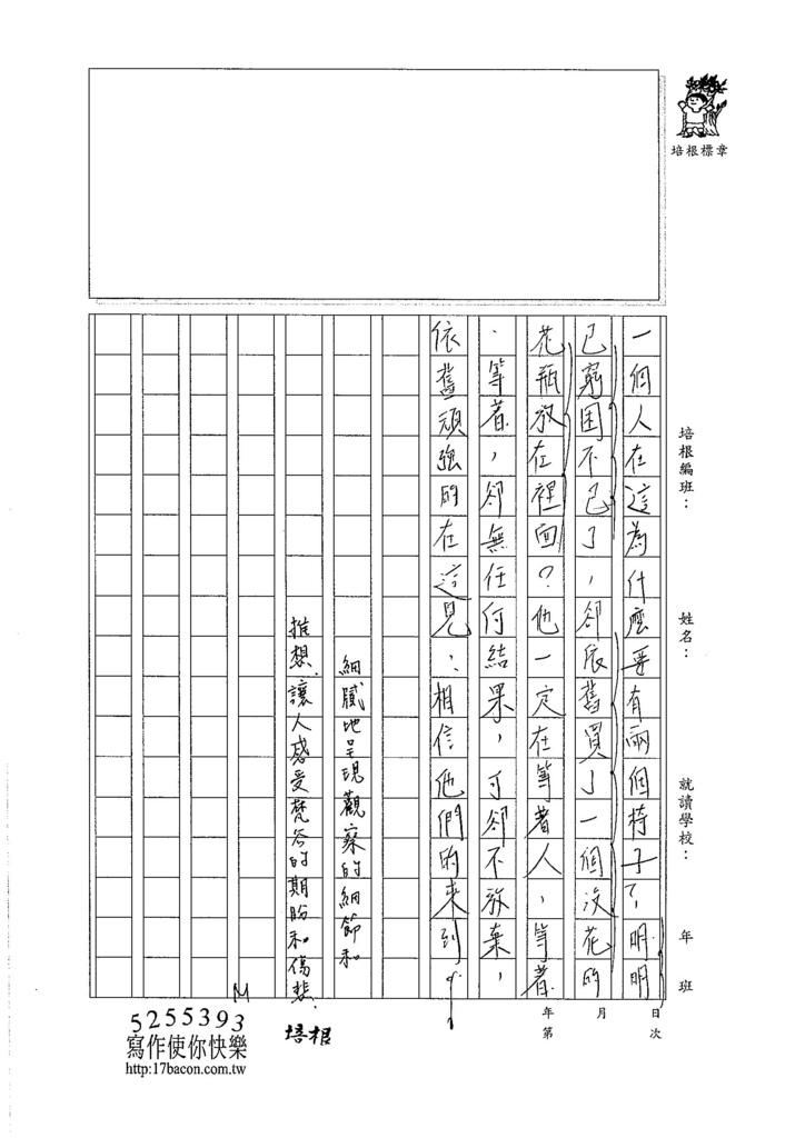 106WA404張雅涵 (3)