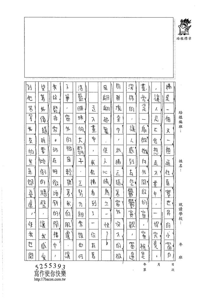 106WA404梁哲嘉 (2)