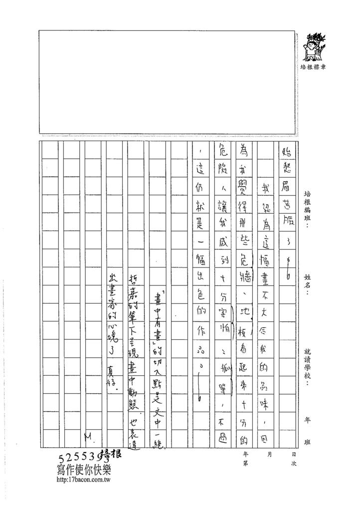106WA404梁哲嘉 (3)