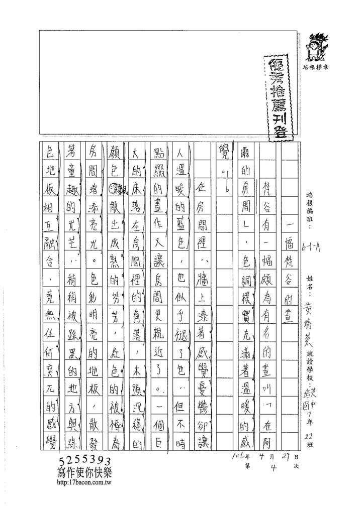 106WA404黃靖棻 (1)