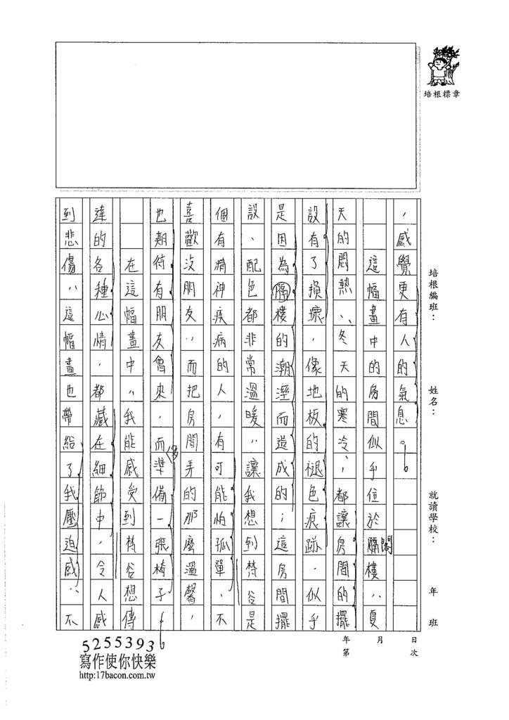 106WA404黃靖棻 (2)