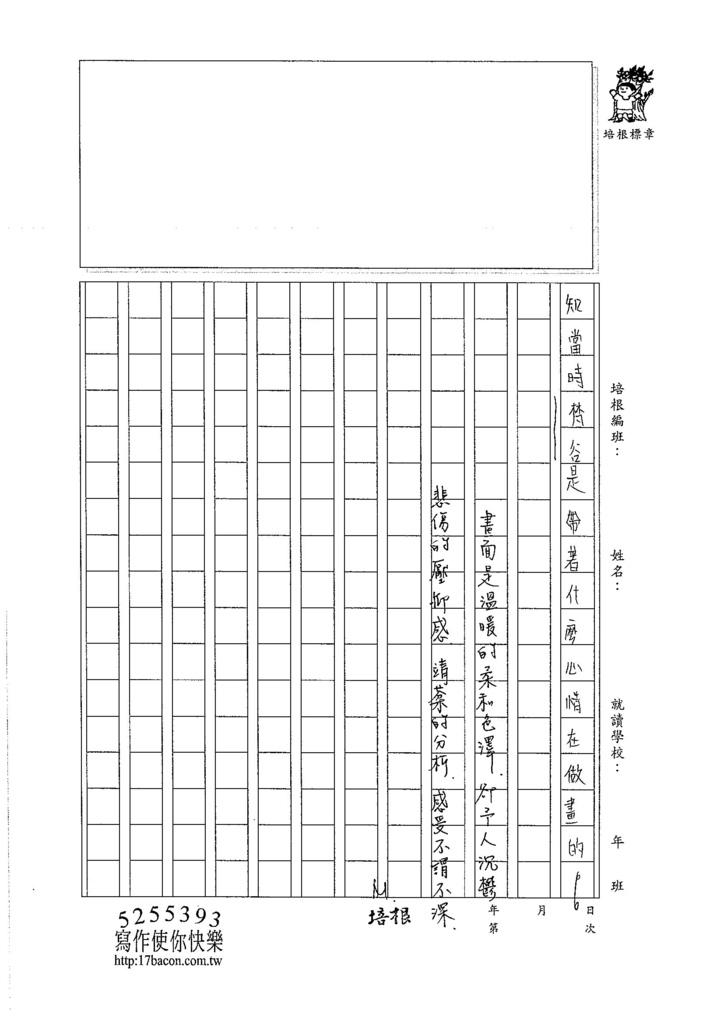 106WA404黃靖棻 (3)