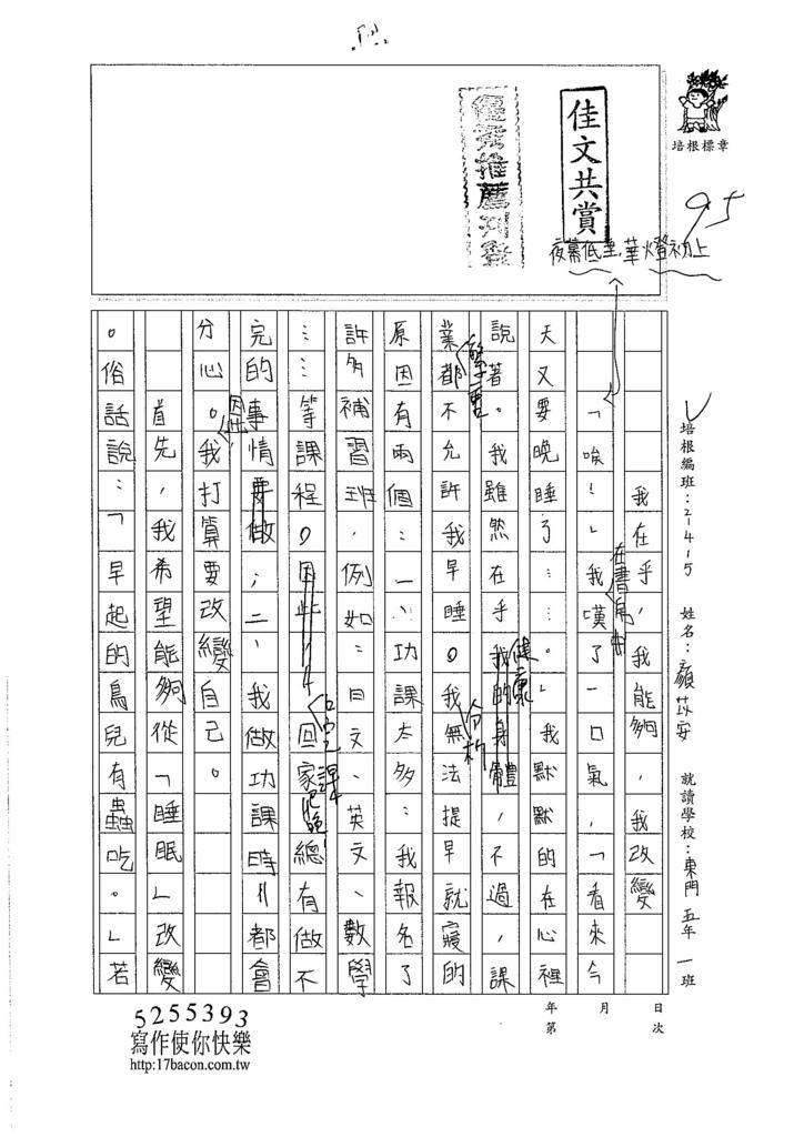 106W5404 顏苡安 (1)