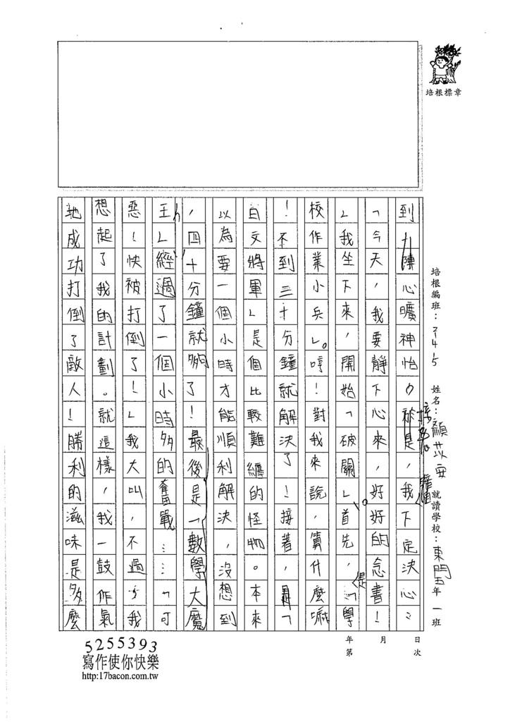 106W5404 顏苡安 (3)