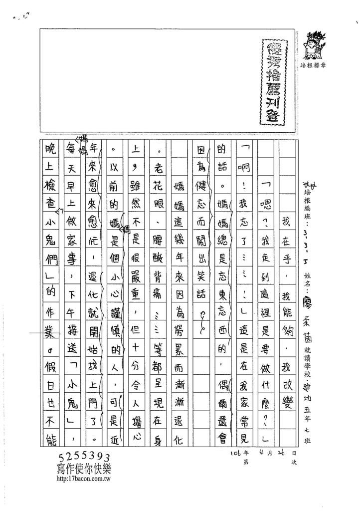 106W5404 廖柔茵 (1)