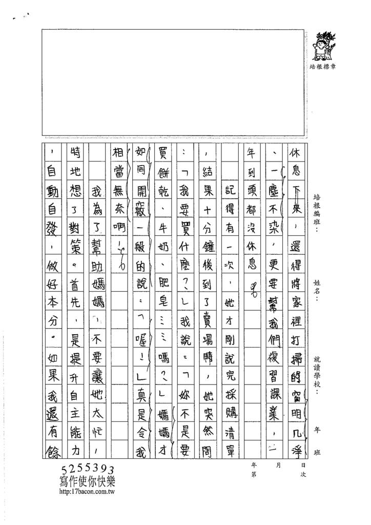 106W5404 廖柔茵 (2)