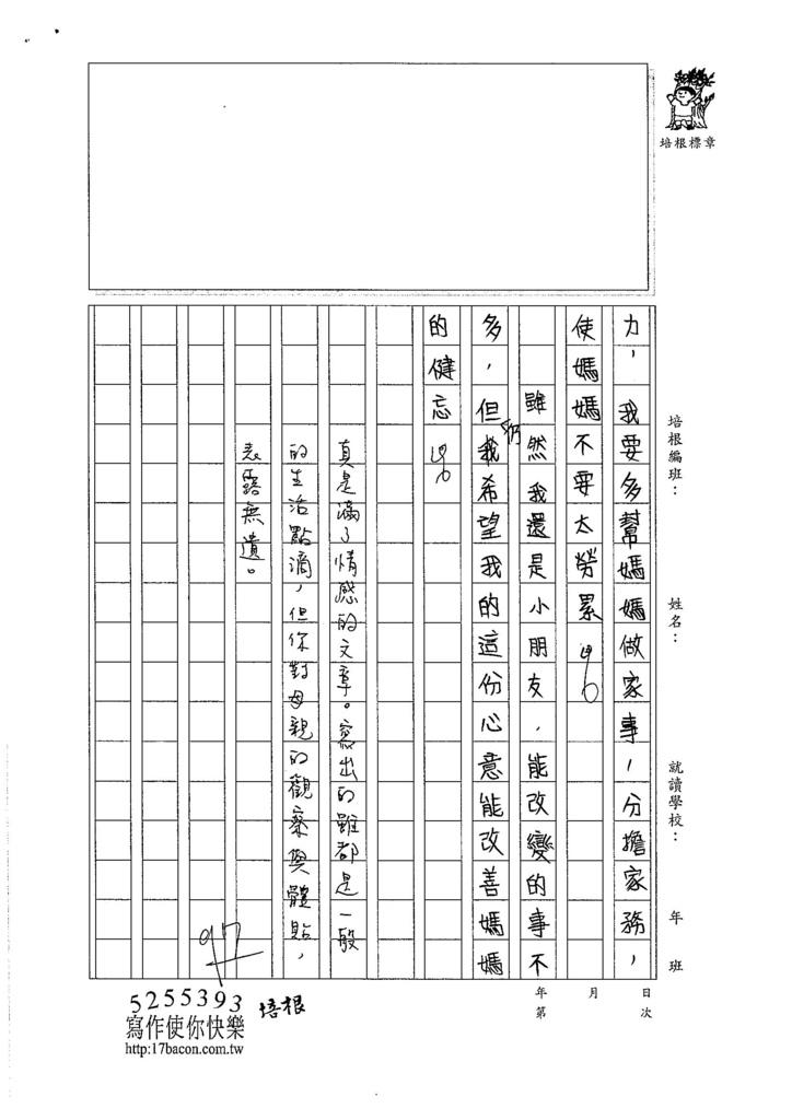 106W5404 廖柔茵 (3)