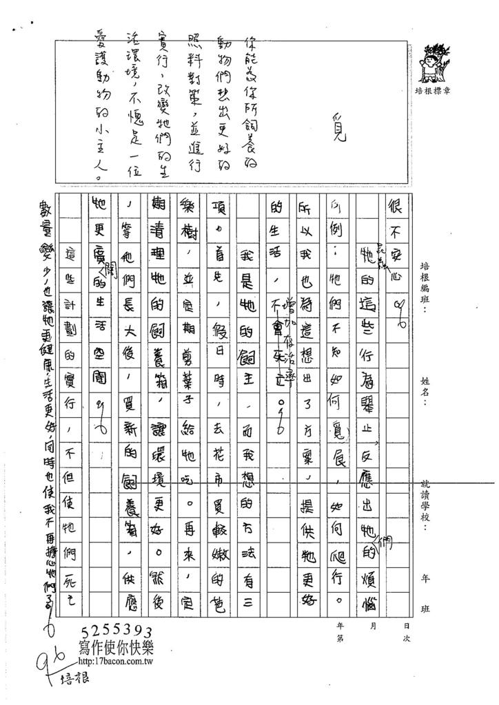 106W5404 鍾耀緯 (2)