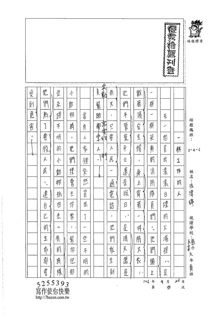 106W6404 孫瑋婷 (1)
