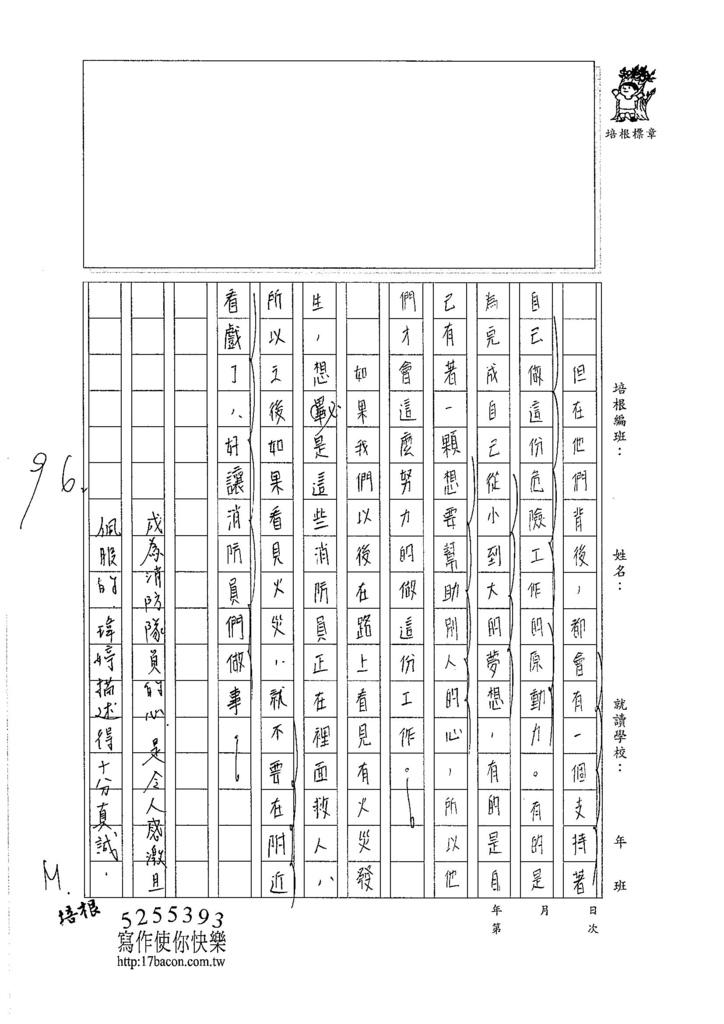 106W6404 孫瑋婷 (2)