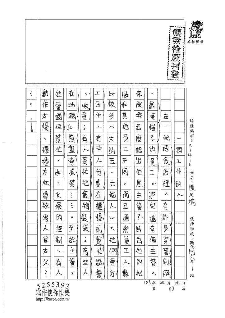 106W6404 陳又榆 (1)